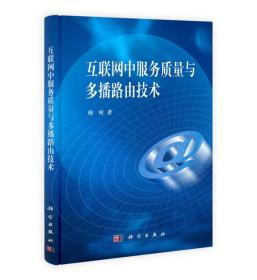 9787030312501互联网中服务质量与多播路由技术