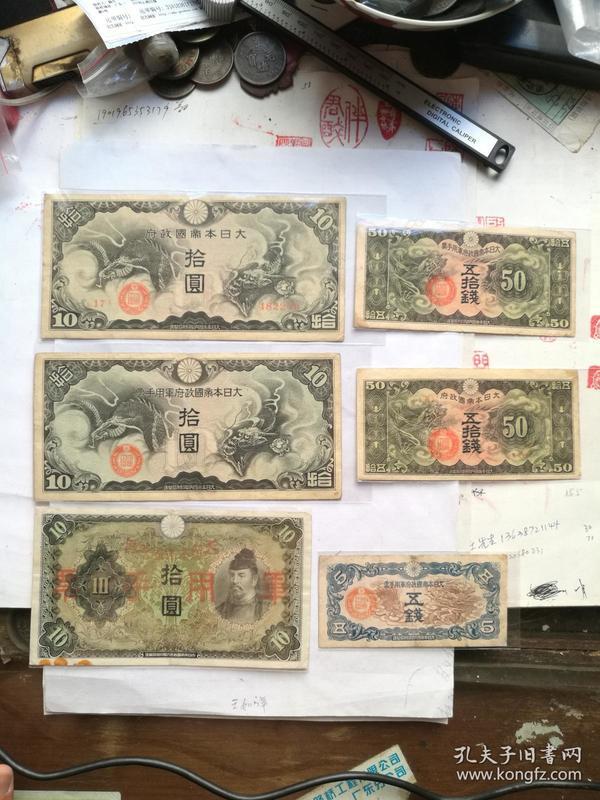 日本纸币6个版本