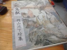 円山派下絵集,第四集,人物鳥獸的圖案