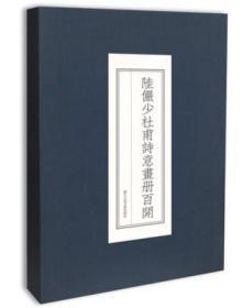 陆俨少杜甫诗意画册百开 原大复制级100单张