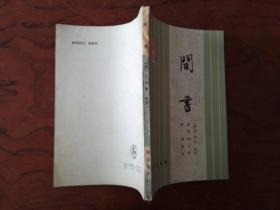 【间书(研究我国古代间谍情报工作有参考价值1979年1版2印):(清)朱逢甲编著