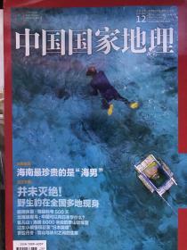 中国国家地理2016年12月刊