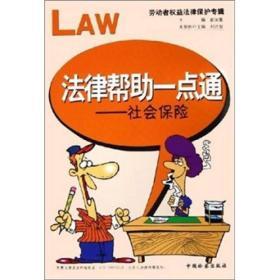 法律帮助一点通:社会保险