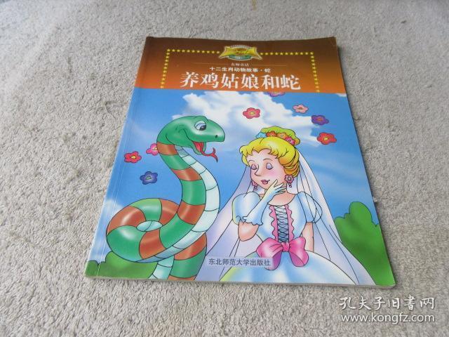 十二生肖动物故事蛇:养鸡姑娘和蛇