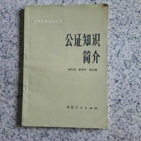 法律基础知识丛书: 公证知识简介
