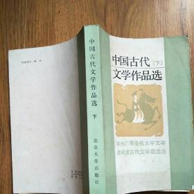 中国古代文学作品选   下册