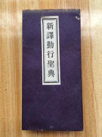 和刻本《新译勤行圣典》经折装一厚册全,带纸套,昭和29年,1954年版 日语