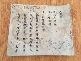【日本古写经11】1850年前后手抄密宗(真言宗、密教)经典《入护摩》