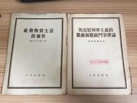 《社会物质生活的条件》《马克思列宁主义的阶级和阶级斗争理论》两册合售,老版本