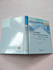 可拓学:理论、方法与应用(英文版)[实物图片]