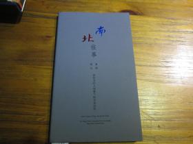 《南北往事 董桥 赵珩 两位文化人物笔下的似水流年》