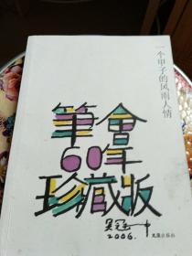 一个甲子的风雨人情:笔会60年珍藏版(16开品好如图)