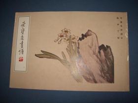 荣宝斋画谱.九 写意花卉部分-陈半丁绘--横8开