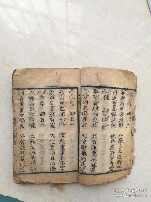 少见好书,先天易数卷四五六七八,五卷合订。巾箱本。