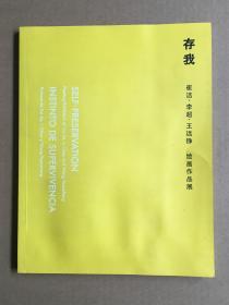 存我——崔洁、李超、王远铮绘画作品展