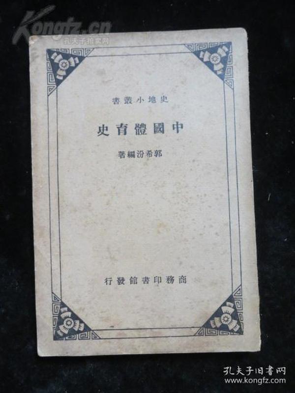 中国体育史 少版权