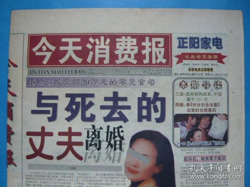 """《今天消费报》2000年3月24日。诺基亚:全球""""三连冠""""。解放台湾作战内幕。"""