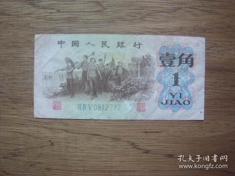 豹子号---第三套纸币---62年壹角(1角)劳动人民图---尾号777
