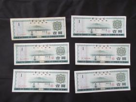 1元外汇券6张合售