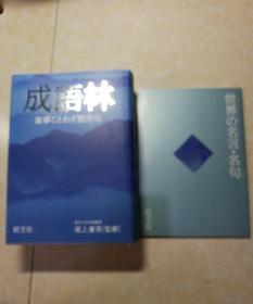 (日文原版)成语林――故事ことぉざ惯用句(未翻阅)