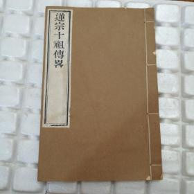 《莲宗十祖传略》 民国版 刻本