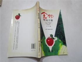 食物使用手册