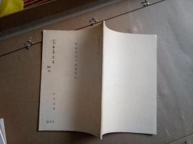 抽印本  西周时代的重量单位(作者松丸道雄签赠本