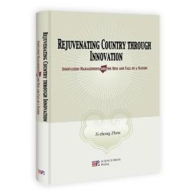 创新国兴:创新管理与国之兴衰(英文版)