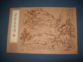 荣宝斋画谱--二十三(23)--黄宾虹绘 山水部分--横8开87年一版一印
