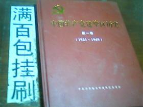 中国共产党建华区历史第一卷[1921--1949]16开硬精装