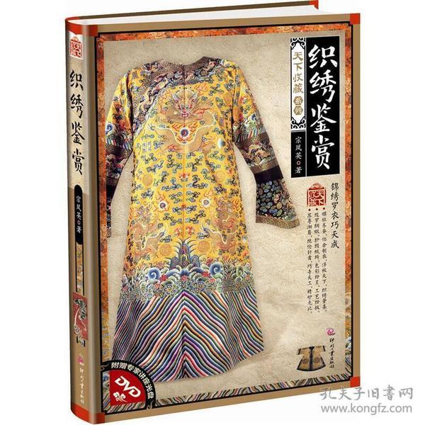 天下收藏系列:织绣鉴赏