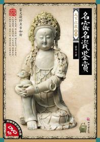 天下收藏系列:名窑名瓷鉴赏