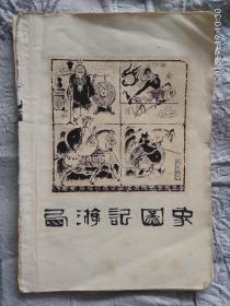 西游记图像 插图 (7张)