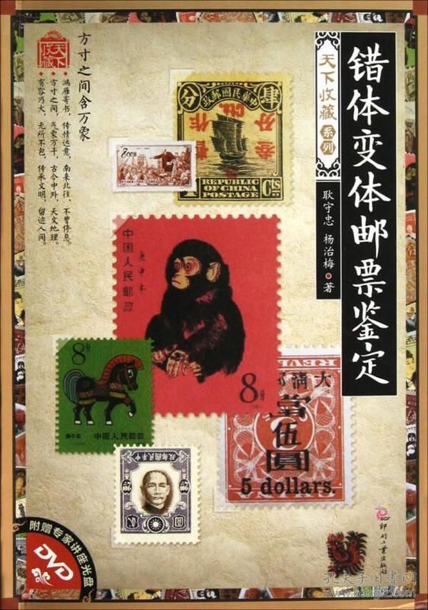 天下收藏系列:错体变体邮票鉴定