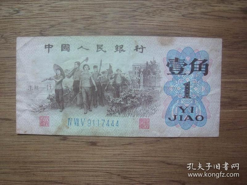 豹子号---第三套纸币---62年壹角(1角)劳动人民图---尾号444