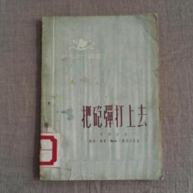 戏剧创作丛书:把炮弹打上去(话剧)  1951年初版