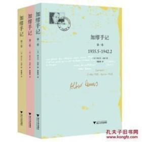 加缪手记(全3册)