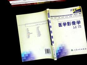 卫生部规划教材:医学影像学