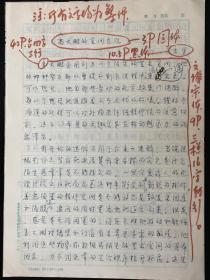 【独自叩门·馆藏·非卖品勿购】YJNJPXZ·9·著名艺术史学者·当代艺术评论家·中国古代书画鉴定专家·中央美院教授 尹吉男先生 珍贵手稿· 《高大鹏的空间意识》·5页