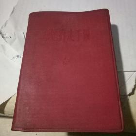 <新医疗法手册> 【1969年版.林提.9个毛提 附穴位图】64开红塑料皮