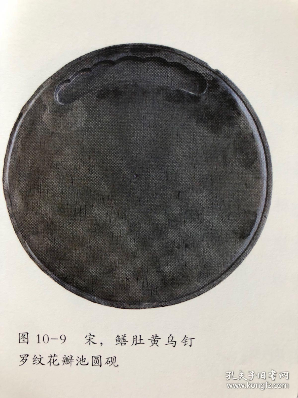 �^����_中国名砚:龙尾砚_程歗,郑国庆 著_孔夫子旧书网