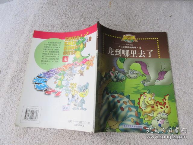 十二生肖动物故事龙:龙到哪里去了