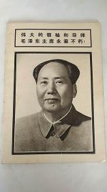 连环画报 1976年第9期 (毛泽东逝世专刊)