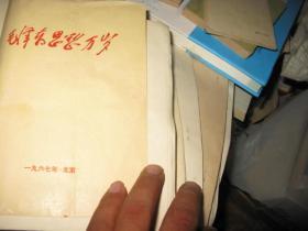 毛泽东思想万岁  未装订,未裁开,毛边本1967