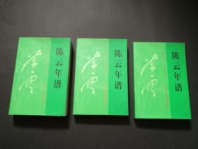 陈云年谱1905-1995(上中下三册全,2000年6月一版一印)
