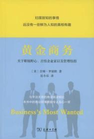 黄金商务 关于职场野心、古怪企业家以及管理怪招