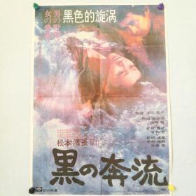 电影海报 一开《黑色的旋涡》日本松竹株式会社    上海电影译制厂     [柜13--2-160]