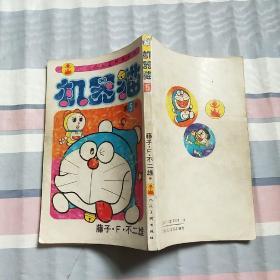 机器猫 第5卷 1993年3月1版1印