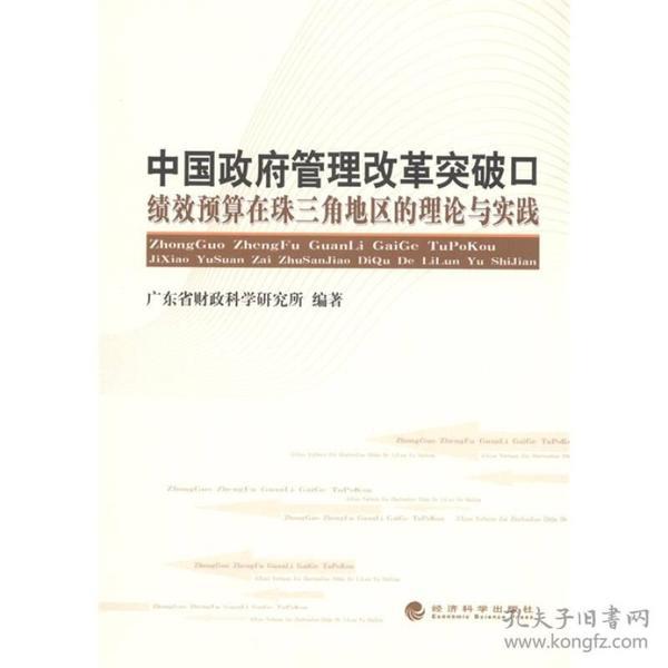 中国政府管理改革突破口:绩效预算在珠三角地区的理论与实践