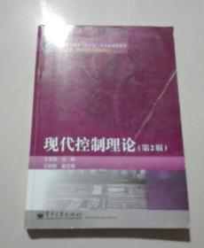 现代控制理论(第2版)